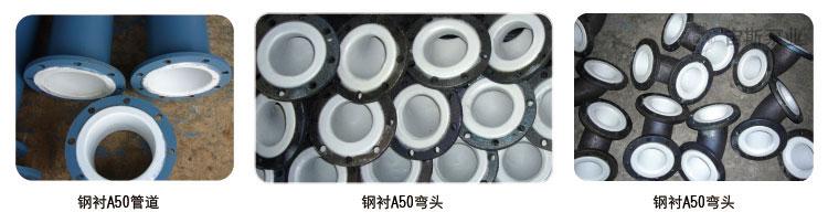钢衬A50耐腐耐磨耐温管道