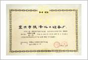 化工部定点产品证书