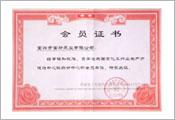 钛白中心会员证书