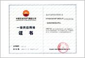 中国石油天然气一级供应网络证书