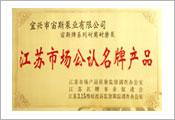 江苏市场公认名牌产品