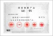 国家新产品证书_FSZ