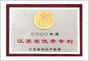 江苏省优秀专利