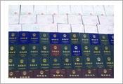 各类专利证书