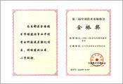 第三届中国技术市场协会金桥奖