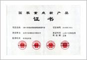 国家重点新产品证书_UHB-Z