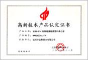 江苏省高新技术产品_UHB-UM