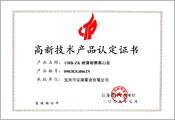 江苏省高新技术产品_UHB-ZK