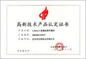 江苏省高新技术产品_UHB-UF