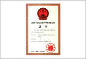 江苏省科学技术进步奖三等奖