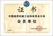 通用机械工业协会泵业分会会员单位