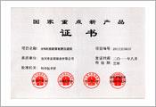 国家重点新产品证书_HFM