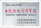 2012-2013年度A级纳税信用等级