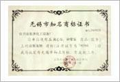 无锡市知名商标证书